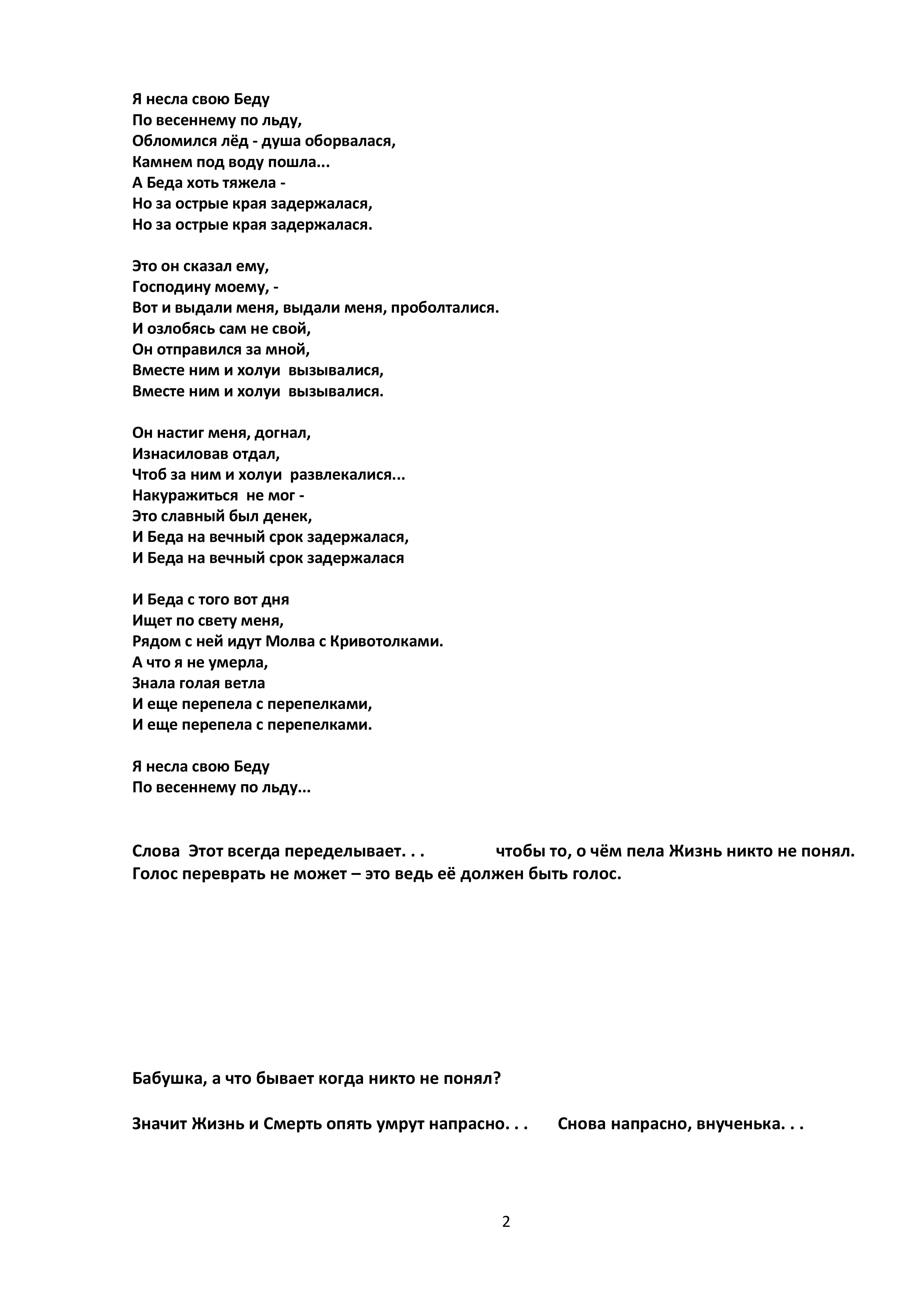 Голос-002