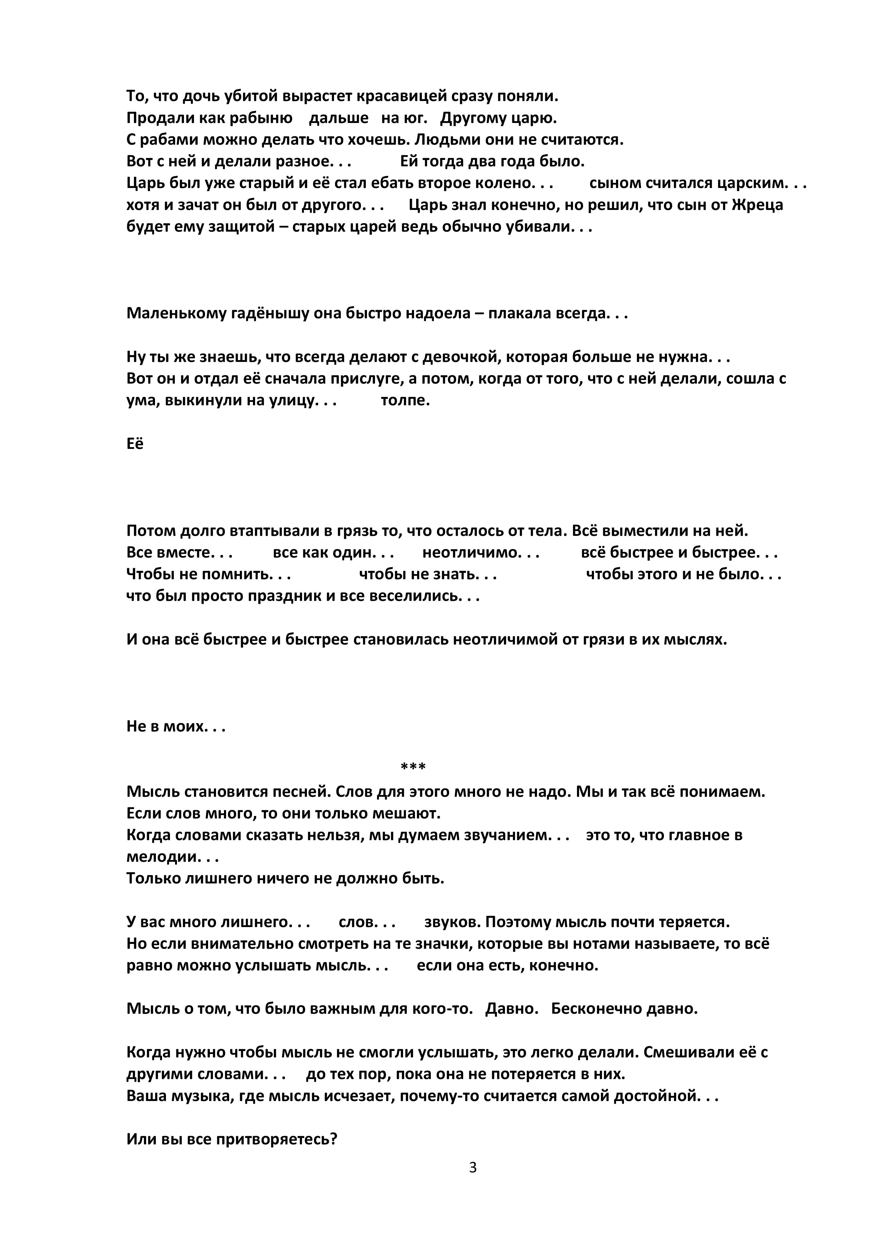 Сиртаки-003