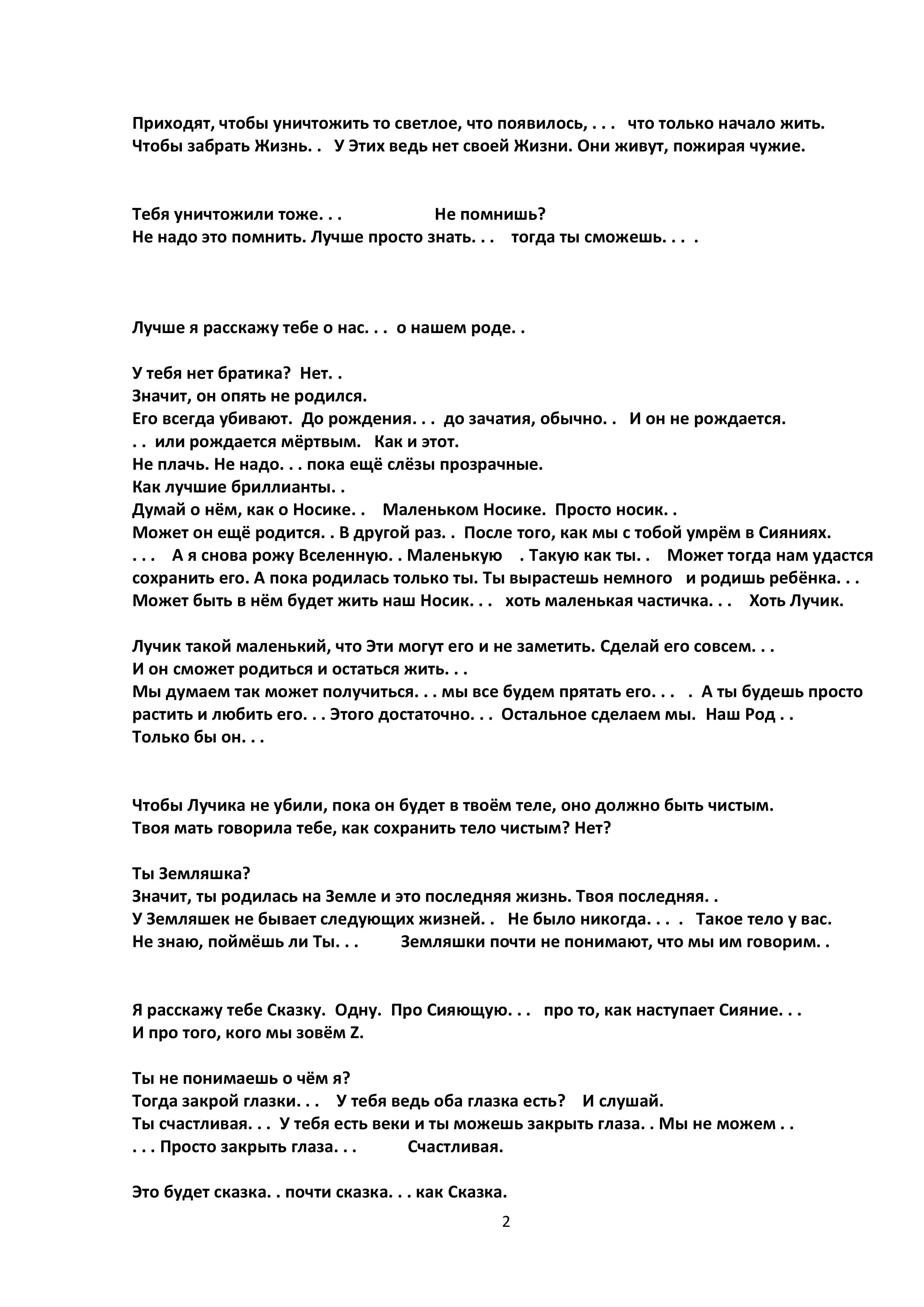 Сказка-доченьке-002-1