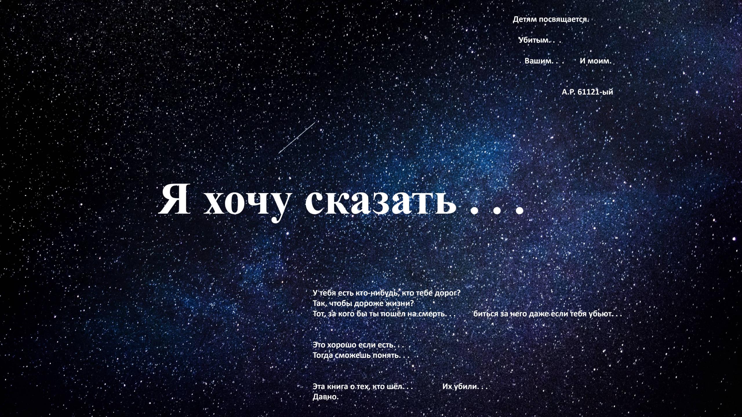zvezdnoe_nebo_5198_2924--scaled